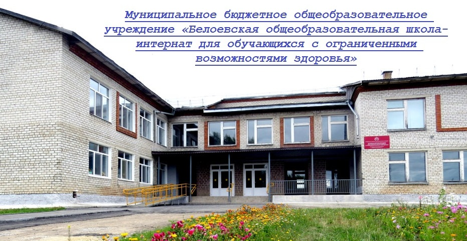 Муниципальное бюджетное общеобразовательное учреждение «Белоевская общеобразовательная школа-интернат для обучающихся с ограниченными возможностями здоровья»